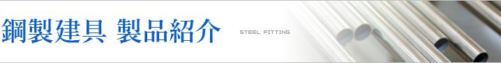 鋼製建具 製品紹介